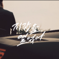 "40 is back with R&B smoothness in ""I Got You"" teaser"