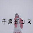 "カヨ release debut single ""CHITOSE E.P"". Nice and simple, the perfect introduction!"